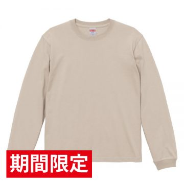 ロングスリーブTシャツ(袖口リブ仕様)545.サンドベージュ