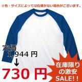 【SALE】ラグラン長袖Tシャツ