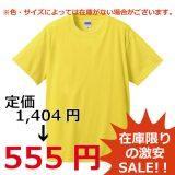 【SALE】6.2オンスTシャツ