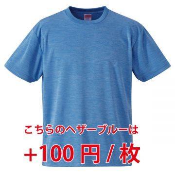 4.1オンスドライアスレチックTシャツ720.ヘザーブルー