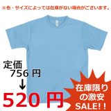 【SALE】ライトドライTシャツ