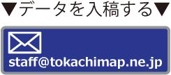 datamail