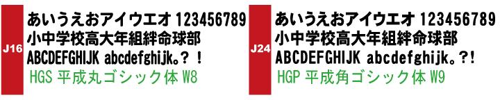 背番号日本語フォント