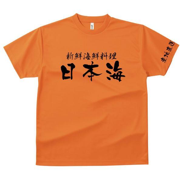 居酒屋用Tシャツサンプル