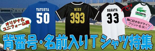 背番号入りシャツ