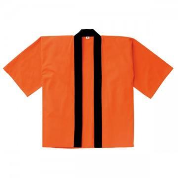 はっぴ13.オレンジ