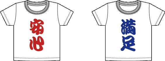 Tシャツプリント激安