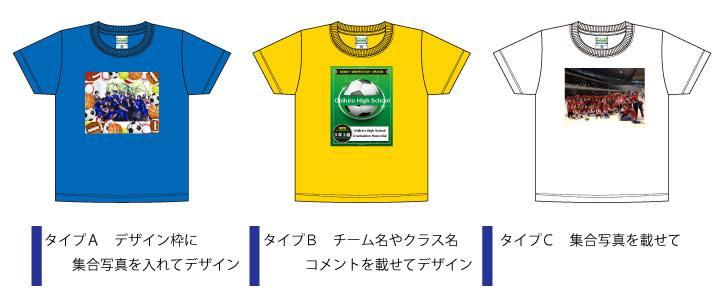 卒業記念品Tシャツ