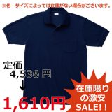 【SALE】5.3オンス日本製ポロシャツ(ポケット付)