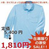 【SALE】5.3オンス日本製長袖ポロシャツ(ポケット付)