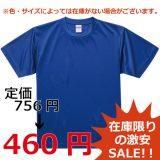 【SALE】3.8オンスドライTシャツ