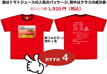 クラスTシャツデザイン2,000円予算