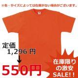 【SALE】ヘビーウエイトTシャツ