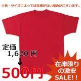 【SALE】メッシュTシャツ