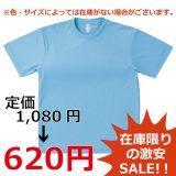 【SALE】ドライTシャツ