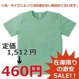 【SALE】メランジTシャツ