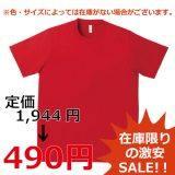 【SALE】ドライデオドラントTシャツ