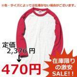 【SALE】ラグランベースボール3/4スリーブTシャツ