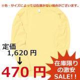 【SALE】5.3オンス ユーロロングTシャツ