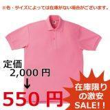 【SALE】鹿の子ポロシャツ
