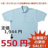 【SALE】ポケット付鹿の子ポロシャツ