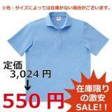 【SALE】ホリゾンカラーポロシャツ