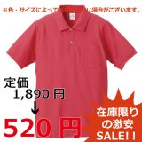 【SALE】ハイブリッドポロシャツ