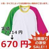 【SALE】ラグラン3/4スリーブTシャツ