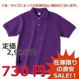 【SALE】ヘビーウエイトコットンポロシャツ