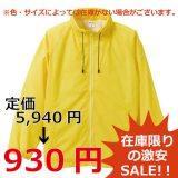 【SALE】フードインナイロンスタンドジャケット