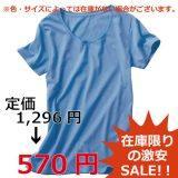 【SALE】ベーシッククルーTシャツ