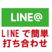 line簡単