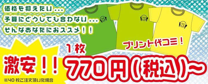 クラスTシャツ770円から