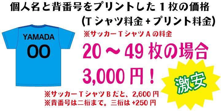 20~49枚まで3,000円!