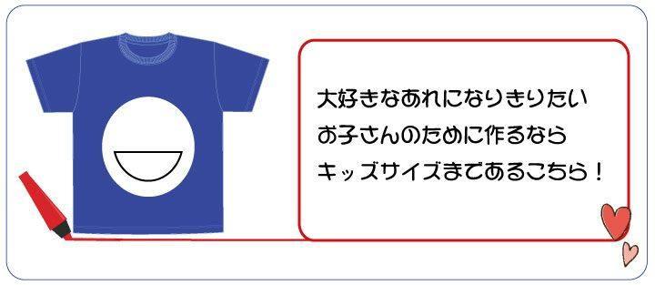 推しTシャツキッズサイズ