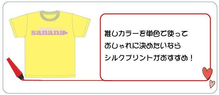 推しTシャツシルクプリント