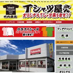 Tシャツ屋さん | Tシャツプリントの竹内商店