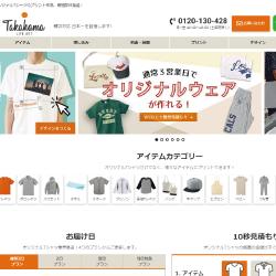 オリジナルTシャツのプリント作成 | タカハマライフアート
