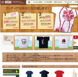 オリジナルTシャツのプリントを低価格で作成!ウエディア