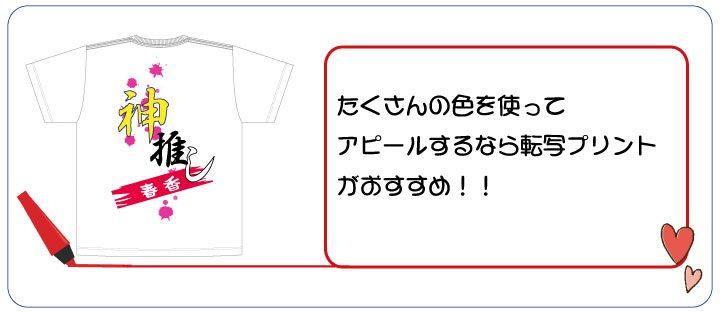 推しTシャツフルカラー