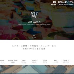 Art world(アートワールド)|スクリーン印刷・昇華転写・ウェルダ―加工・特殊商業印刷