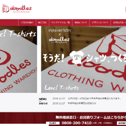 オリジナルTシャツ、ウェアアイテム作成【doodles ドゥードル】