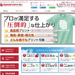 オリジナルTシャツを何処よりも安く作成・プリント!エスグラフィック