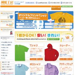 風船工房: オリジナルTシャツ、クラスTシャツ、オリジナルプリントTシャツ