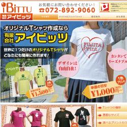 オリジナルTシャツ制作・プリントTシャツ作成ならアイビッツ