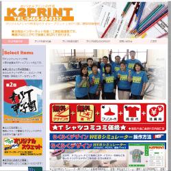 オリジナルTシャツ作成ならK2PRINT | 分かり易い簡単明瞭価格