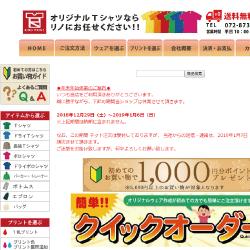【楽天市場】オリジナルTシャツを作るならこちらで!!:リノプリント 楽天市場店[トップページ
