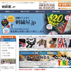 オーダー刺繍やワッペンなら大阪にある林ネーム刺繍の刺繍屋.jp
