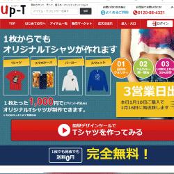 オリジナルTシャツをWEBで格安制作できるUp-T