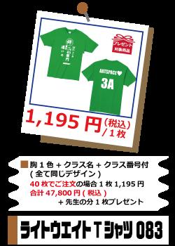 ライトウェイトTシャツ083
